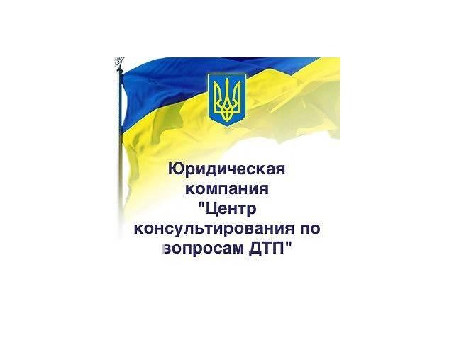 Юридическая помощь при ДТП- объявление о продаже  в Харькове