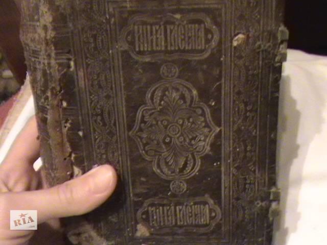 бу Церковная книга в Днепре (Днепропетровске)