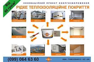 TSMCeramic-Иноваційний проект утеплення фасадів будинків трубопроводів без пенопласту та  мінеральноі ваты.