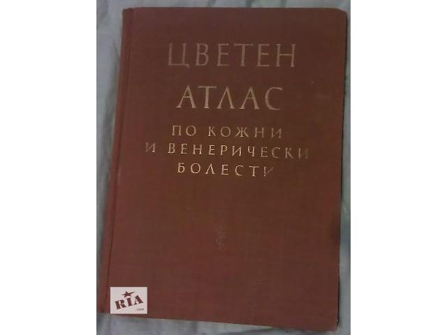 Цветен атлас по кожни и венерически болести - Болгария 1960г- объявление о продаже  в Николаеве