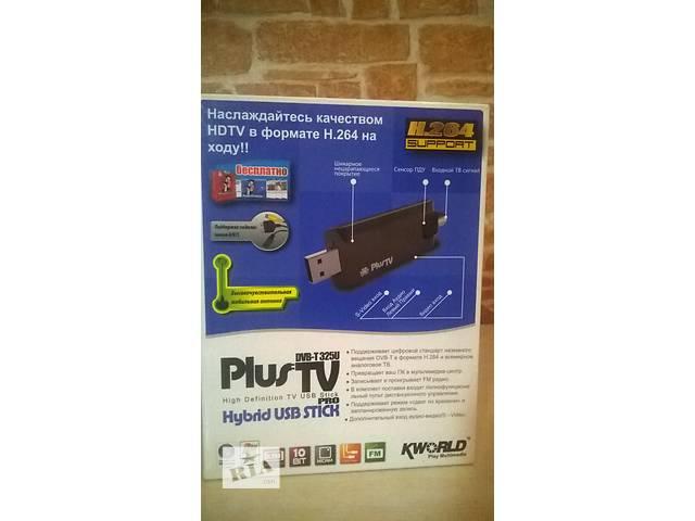 купить бу цифровая антенна в Киеве