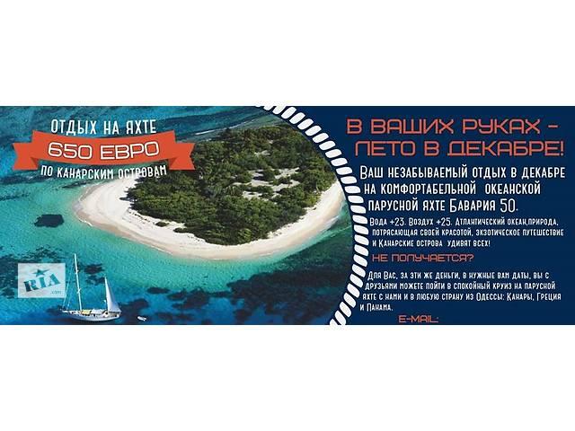 продам Тур на яхте по Канарским островам,отдых Канары бу  в Украине