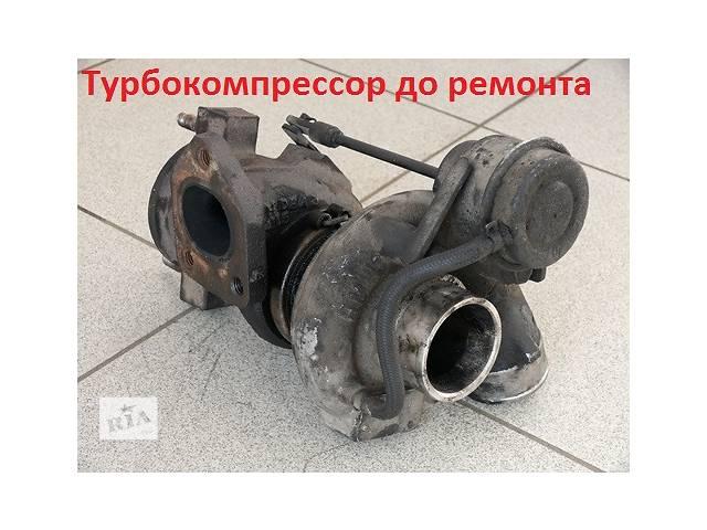 Турбокомпрессор (Турбина) для легковых  авто. Продажа. Ремонт. Наладка.- объявление о продаже   в Украине