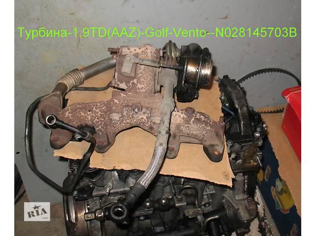 бу  Турбина для легкового авто-1.9 TD(AAZ)- Volkswagen Golf III-Vento- в Хмельницком