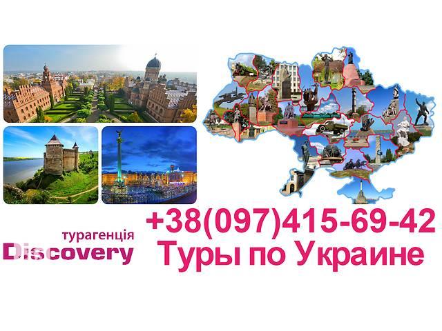 бу Туры по Украине  в Украине