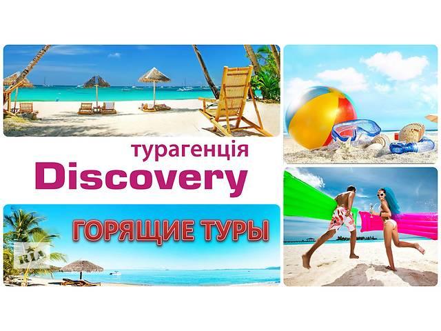 продам Туры в Египет  бу  в Украине