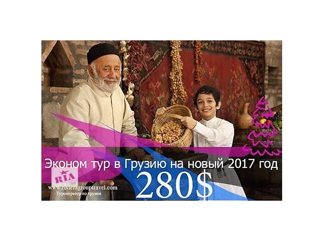 купить бу Туры в Грузию на Новый год 2017 в Киеве