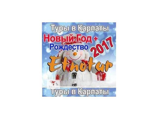 бу Туры в Карпаты Новый Год и Рождество 2017 Этнотур в Киеве