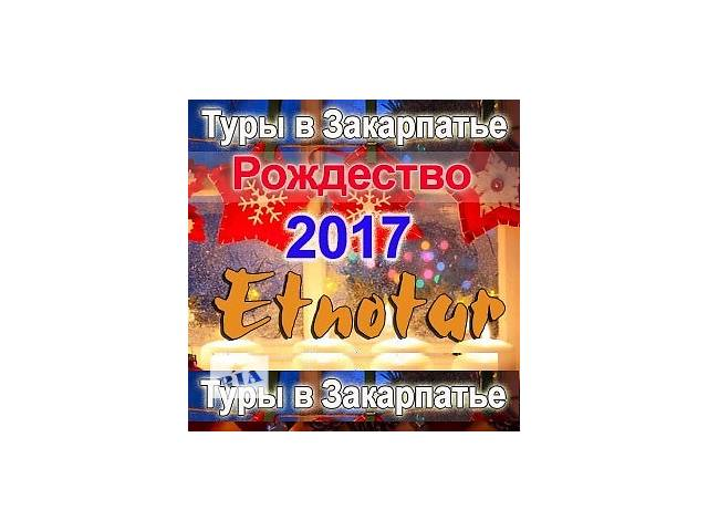продам Туры в Закарпатье на Рождество 2017 Этнотур Киев бу в Киеве