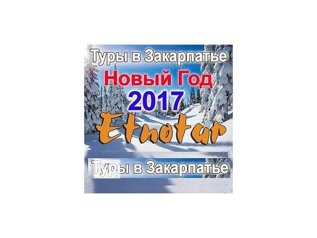 купить бу Туры в Закарпатье Новый Год 2017 Этнотур Киев в Киеве