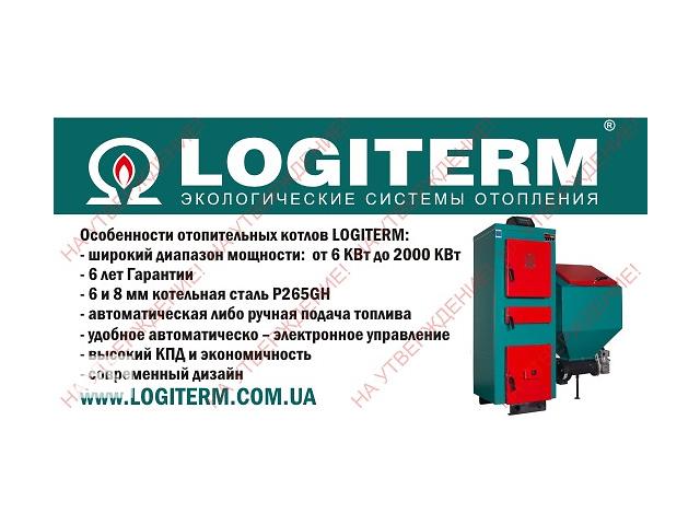 продам Твердопаливні котли Логітерм Logiterm Drevo MAX бу в Киеве