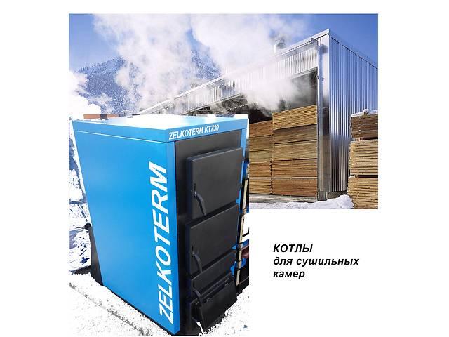 купить бу Твердотопливные котлы для организации сушильных камер для древесины в Киеве