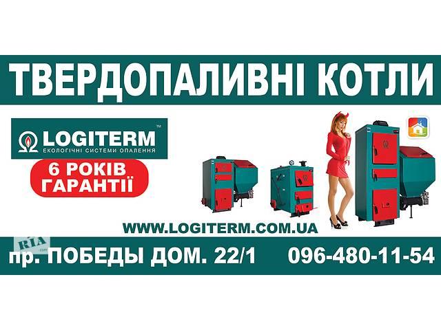 купить бу Твёрдотопливные котлы Logiterm  (Польша) в Киеве