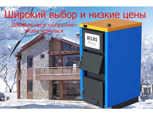 Твердотопливный котел BULAVA на 120 кв.м. Не дорого! Акция!- объявление о продаже  в Харькове