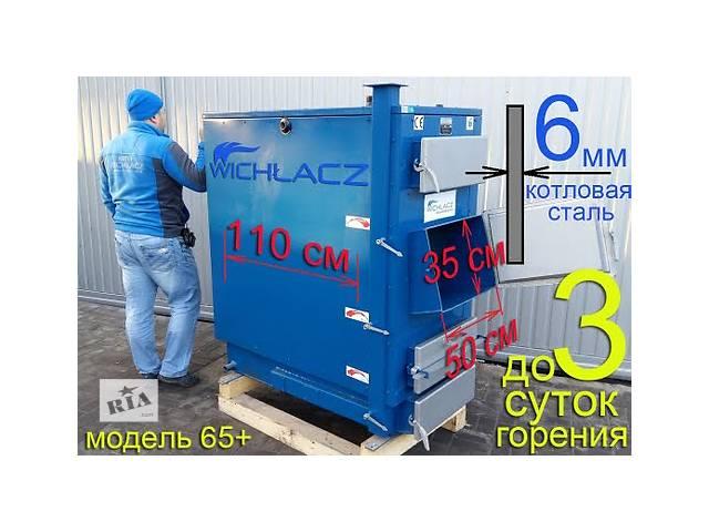 продам Твердотопливный котел длительного горения 65 кВт бу в Киеве