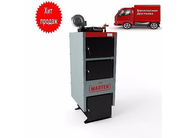 продам Твердотопливный котел Marten Comfort MC-20 кВт Бесплатная доставка бу в Сумах