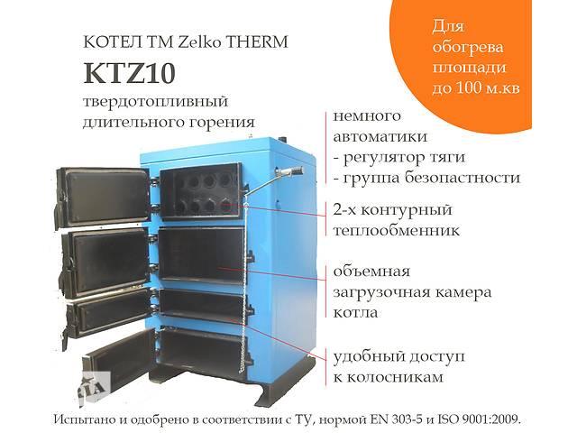 бу твердотопливный котел ZelkoTHERM KTZ10 для обогрева площади в 100 м.кв в Киеве