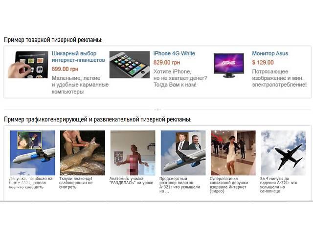 Тизерная реклама в Интернете - объявление о продаже   в Украине