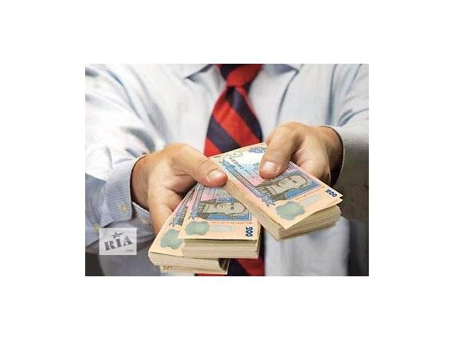 У нас можно одолжить деньги- объявление о продаже  в Тернопольской области