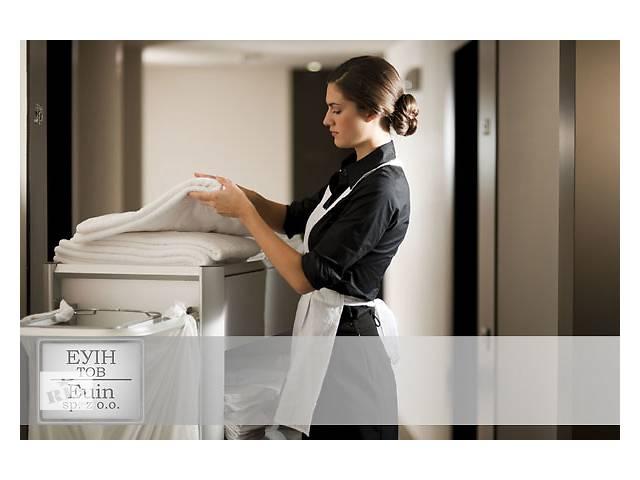 бу Уборка гостиниц в Польше для женщин и девушек  в Украине
