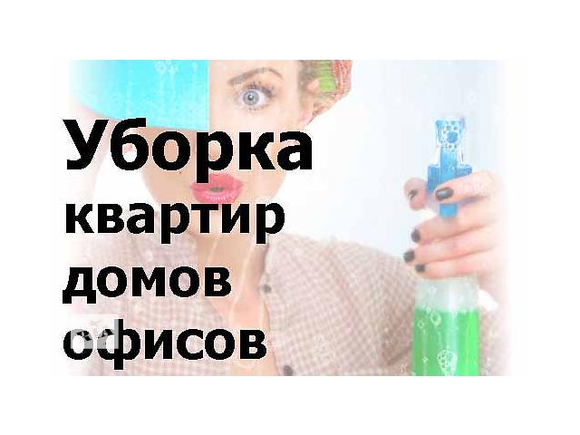 продам Уборка квартир,домов,офисов бу в Винницкой области