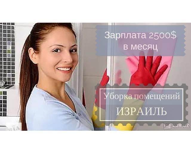 купить бу Уборка квартир, домов в Израиле.  в Украине