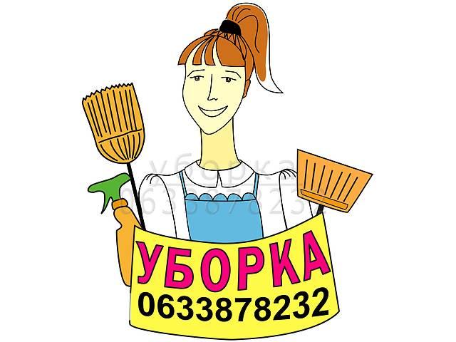 продам Уборка бу в Харькове