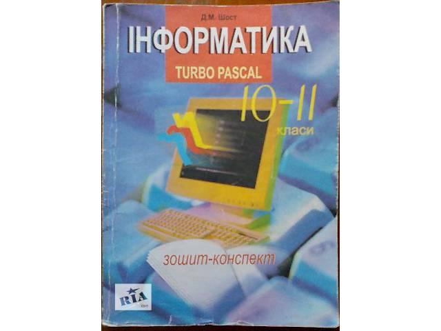 купить бу Тетрадь-конспект Информатика 10-11 класс в Виннице