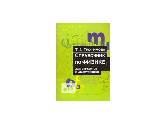 Учебная литература Книги по физике- объявление о продаже  в Киеве