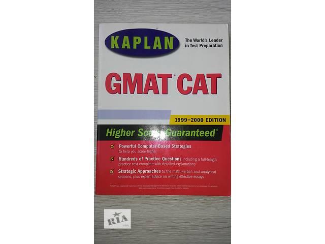 бу Учебник GMAT в Киеве