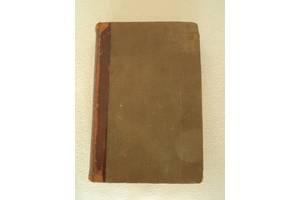 Антикварные книги по медицине