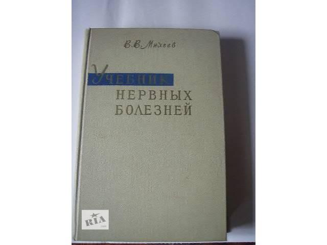 . Учебник нервных болезней..- объявление о продаже  в Киеве