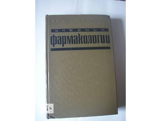 бу Учебник по фармакологии.  в Киеве