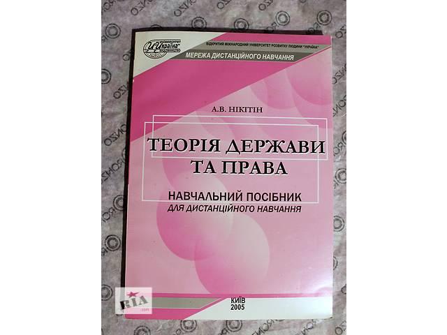 Учебники для ВУЗов юридического факультета.- объявление о продаже  в Кременчуге