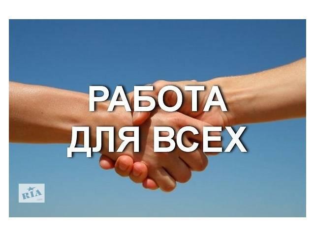 продам удаленная работа на дому бу  в Украине