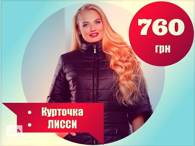 Удобная и Стильная Женская Курточка с Рукавом Три Четверти для Активных Дам!- объявление о продаже  в Киеве