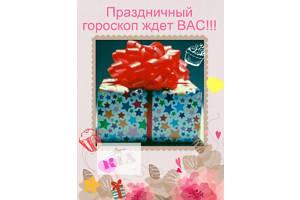 Удивите своих родных и не только – подарите Праздничный гороскоп!!!