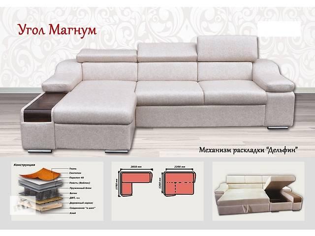 бу Угловой диван Магнум в Кропивницком (Кировограде)
