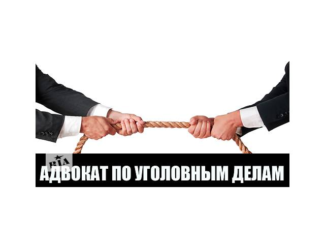 бу Уголовный Адвокат  в Харькове