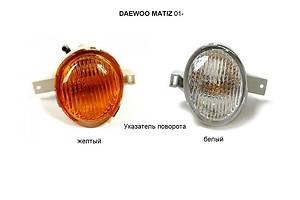 Новые Поворотники/повторители поворота Daewoo Matiz
