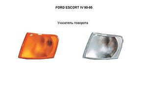 Новые Поворотники/повторители поворота Ford Escort