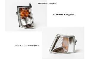 Новые Поворотники/повторители поворота Renault 21