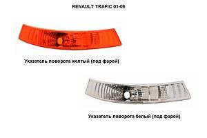 Новые Поворотники/повторители поворота Renault Trafic