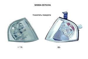 Новые Поворотники/повторители поворота Skoda Octavia