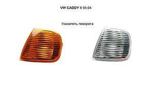 Новые Поворотники/повторители поворота Volkswagen Caddy