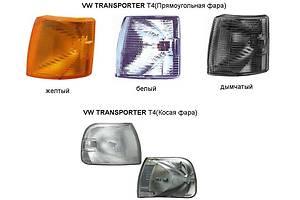 Новые Поворотники/повторители поворота Volkswagen T4 (Transporter)