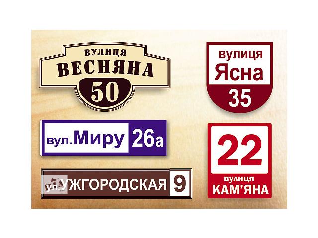 бу Указатели улиц, таблички, номерки, фасадные вывески  в Украине