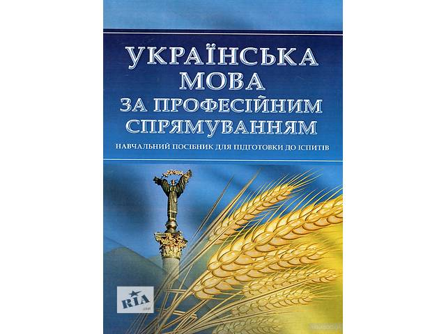 гдз українська мова за професійним спрямуванням