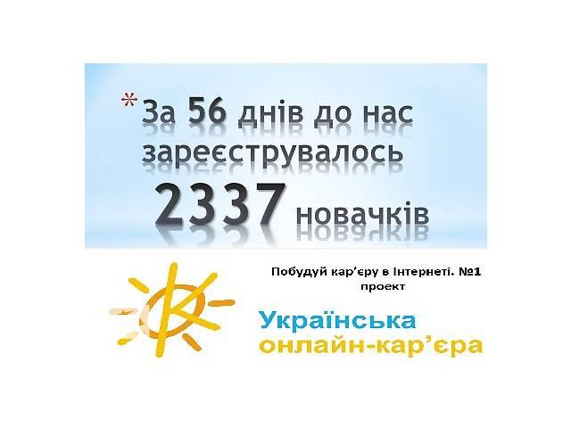 бу Украинская онлайн-карьера  в Украине