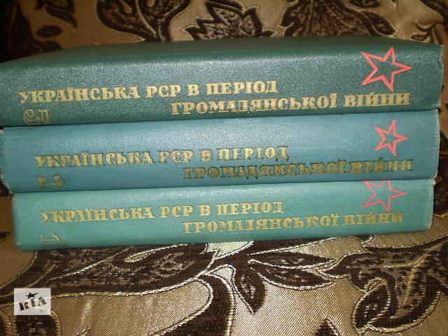 продам Украинская ССР в период гражданской войны (1967) бу в Киеве